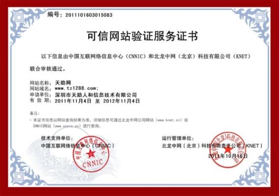 中国互联网络管理中心(CNNIC)