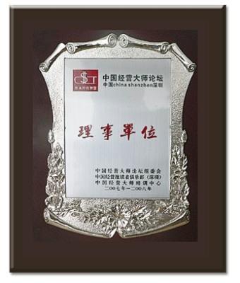 中国经营大师论坛理事单位