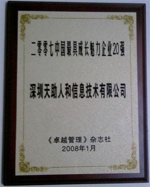 中国企业最具成长魅力企业20强
